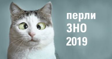 перли ЗНО 2019