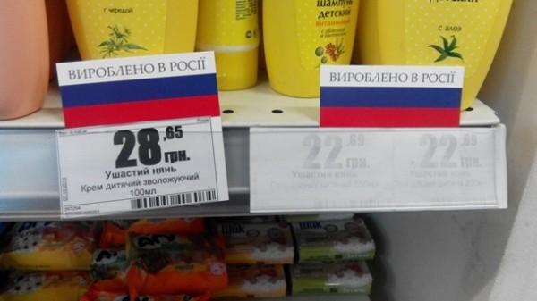 товари з росії, заборонили товари з росії