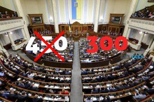 зменшення кількості депутатів. 300 замість 450
