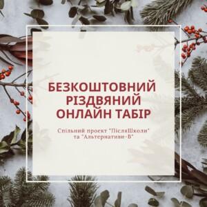 різдвяний табір, онлайн різдвяний табір