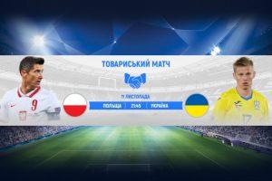 матч польща україна, футбол польща україна, польща україна, де дивитись польща україна
