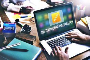 дистанційне навчання, дистанційне навчання на київщині, дистанційне навчання біла церква