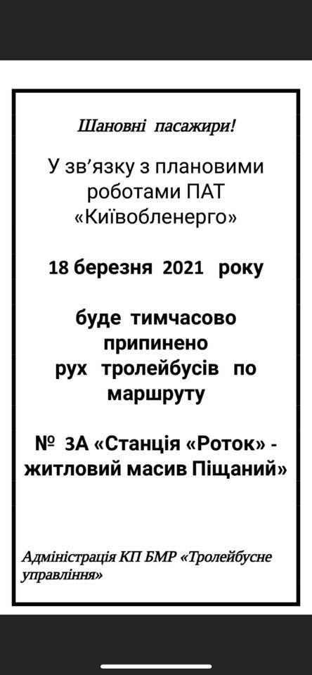 У Білій Церкві тимчасово не курсуватиме тролейбус №3А 18 березня , фото-2