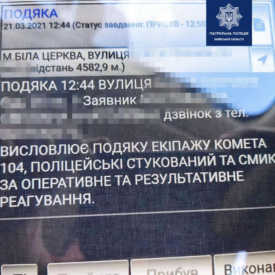 Літній жінці допомогли білоцерківські патрульні, фото-2