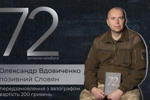 Олександр Вдовиченко. Слов'ян