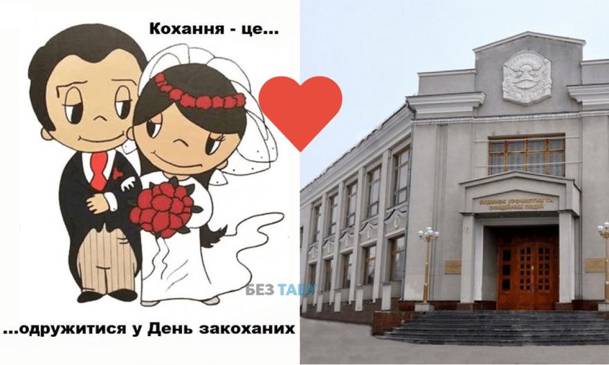 Кохання поза часом, Білоцерківський ДРАЦС