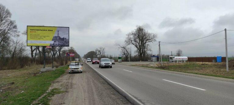 """Соціальні білборди """"35 фактів про ЧАЕС"""" розміщують на Київщині, фото-3"""