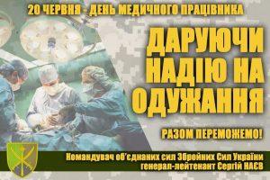 Сергій Наєв день медика