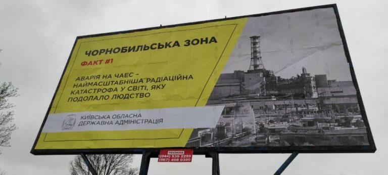 """Соціальні білборди """"35 фактів про ЧАЕС"""" розміщують на Київщині, фото-4"""