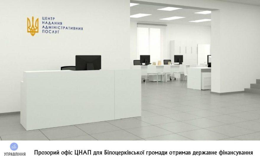 Прозорий офіс ЦНАП незабаром отримає білоцерківська громада, фото-1