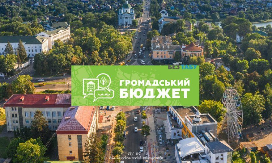 49 проєктів від білоцерківців подано на конкурс Громадського бюджету, фото-1