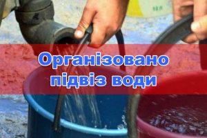Білоцерківвода