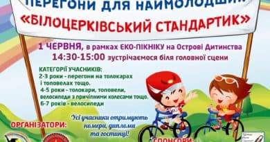 1 червня відбудеться «Білоцерківський Стандартик» - перегони для наймолодших