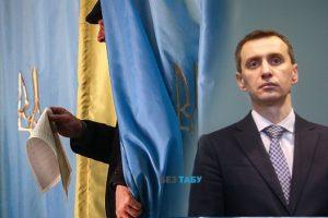 Віктор Ляшко перенесення виборів