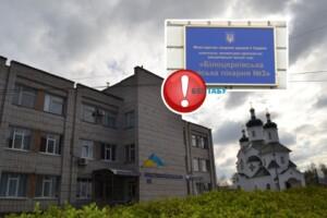 лікарня 3 біла церква