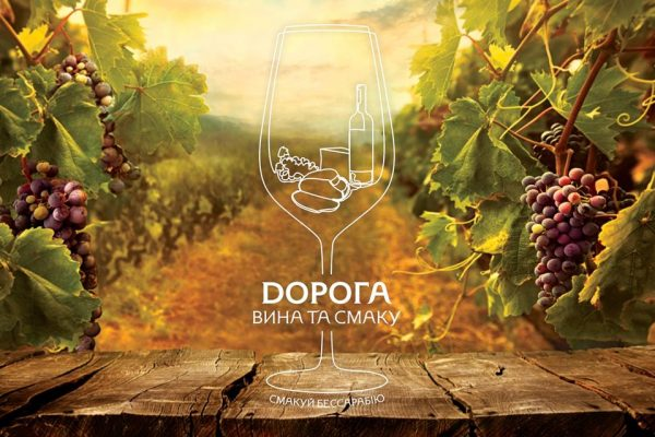 дорога вина на київщині, дорога вина та смаку, дорога вина київська область