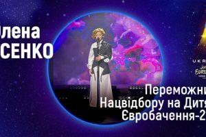 Білоцерківчанка Олена Усенко, Олена Усенко Євробачення, Олена Усенко представлятиме Україну, Олена Усенко Біла Церква
