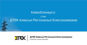 Київобленерго, ДТЕК Київські регіональні електромереж