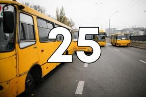маршрутка 25 біла церква, 25 маршрутка біла церква, 25 маршрутка бц