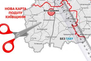 Поділ Київської області на райони
