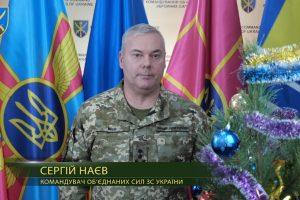 Сергій Наєв. Новий рік