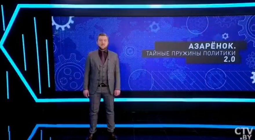 Анатолій Штефан Білоруське ТВ