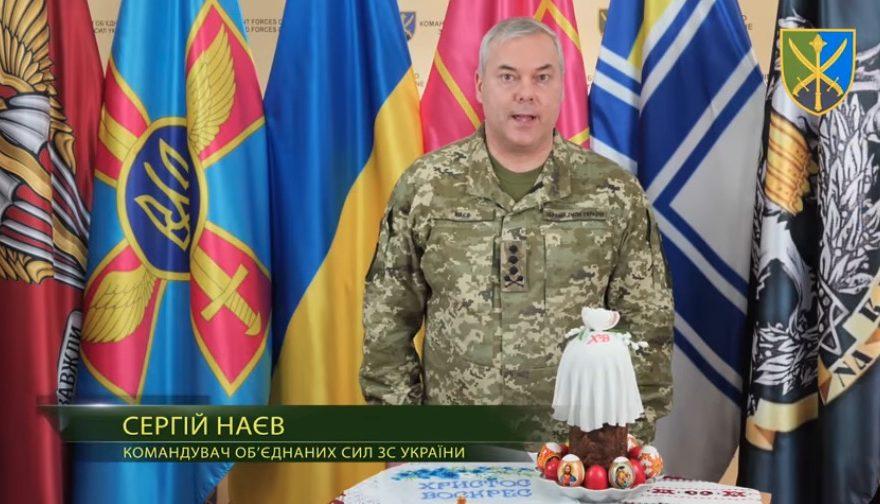 Сергій наєв великдень