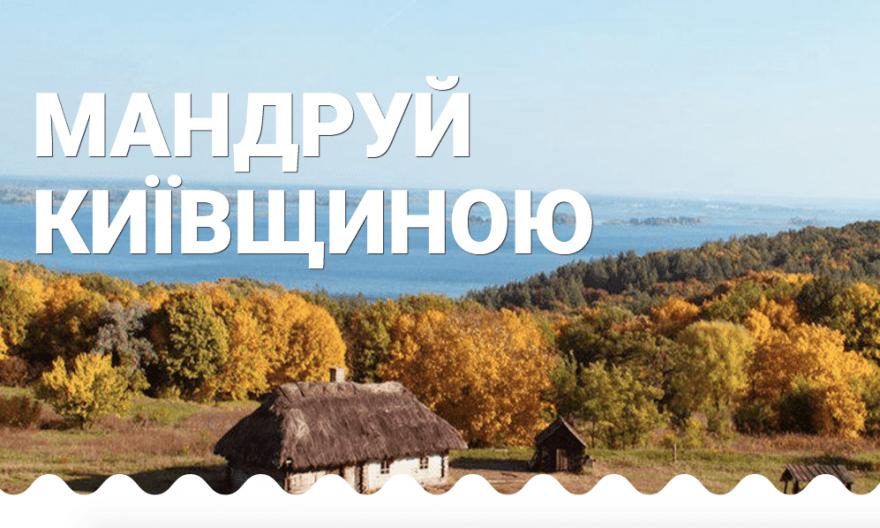 мандруй київщиною