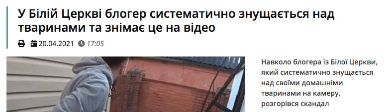 В жорстокому поводженні з тваринами помилково звинуватили білоцерківського блогера, фото-3
