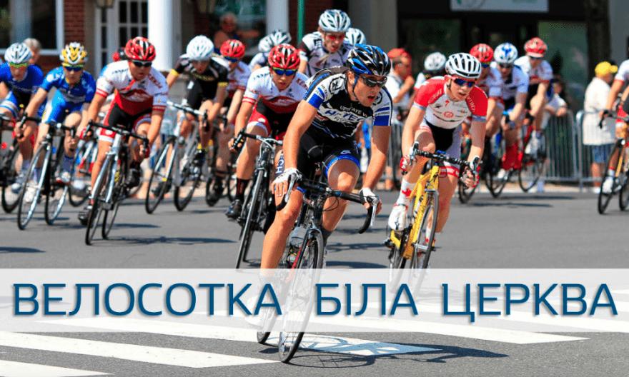 ВелоСОТКА Біла Церква-2021, велосотка бц
