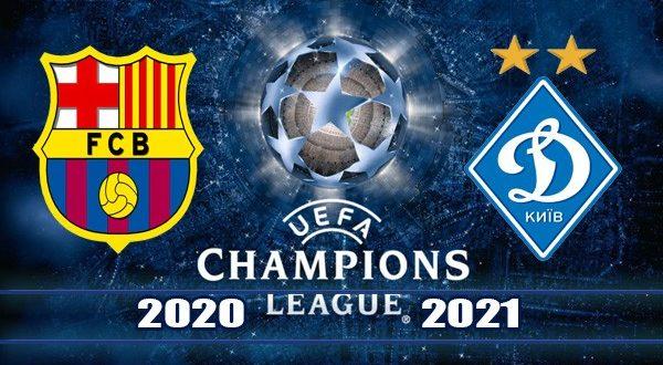 Барселона Динамо Київ