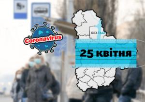 bts-koronavirus-25-kvitnya