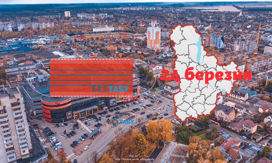 біла церква червона зона, біла церква у червоній зоні, біла церква з 24 березня у червоній зоні