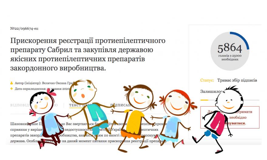 діти з епілепсією петиція