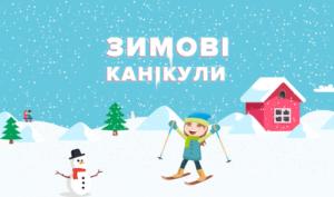 зимові канікули біла церква, зимові канікули з 31 грудня, продовжили навчання до 30 грудня