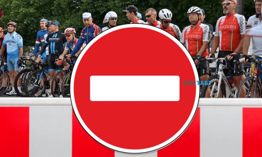перекриють дорогу біла церква, у білій церкві перекриють дорогу, змагання з велосипедного спорту, змагання біла церква