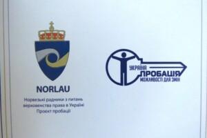 проєкт пробації NORLAU, пробація біла церква, проєкт пробації в білій церкві
