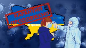 карантин в україні продовжено