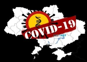 коронавірус карантин в україні
