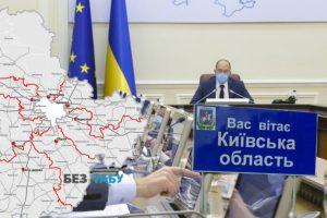 Нові райони в Київській області