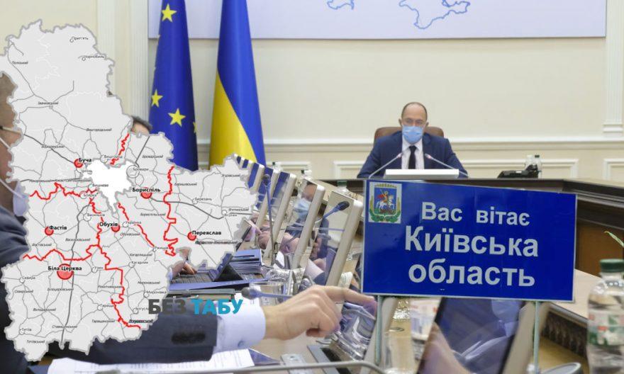 Поділ Київщини на райони