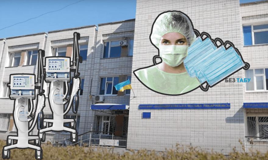 лікарні білої церкви коронавірус