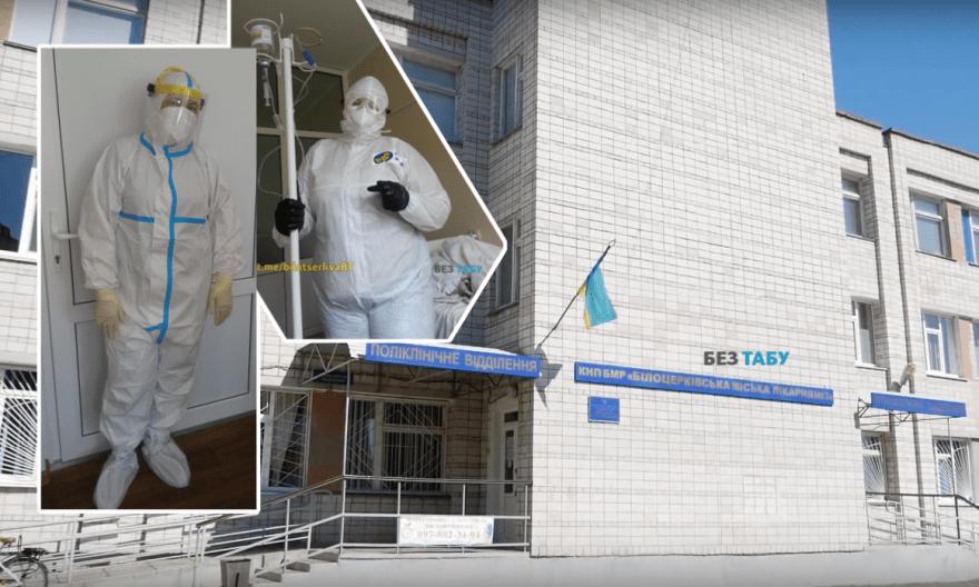 Біла Церква коронавірус лікарня