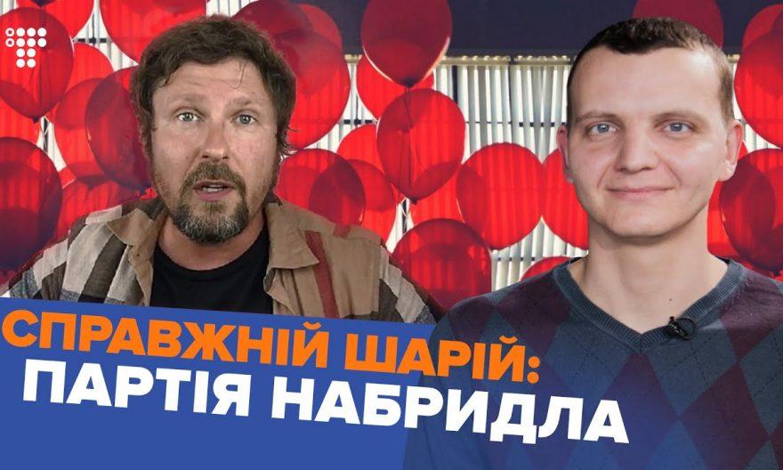 Анатолій Шарій Віктор Шарій