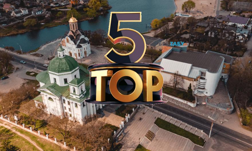 біла церква у топ, біла церка пот 5 найпідзвітніших міст, найпідзвітніші міста біла церква