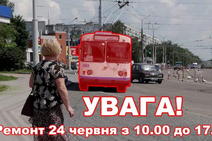тролейбуси біла церква, призупинять рух тролейбусів біла церква, тролейбуси по вул леваневського