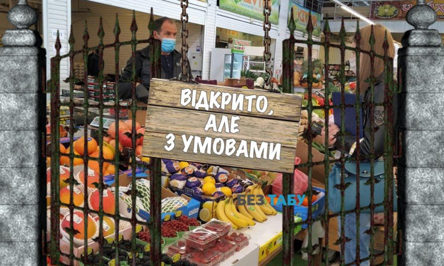 відкриття продовольчих ринків