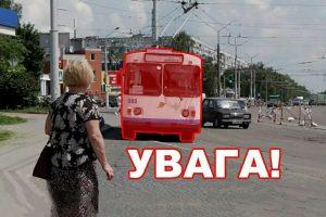 тролейбуси біла церква, ремонт дороги леваневського, призупинять рух тролейбусів біла церква, тролейбуси по вул леваневського