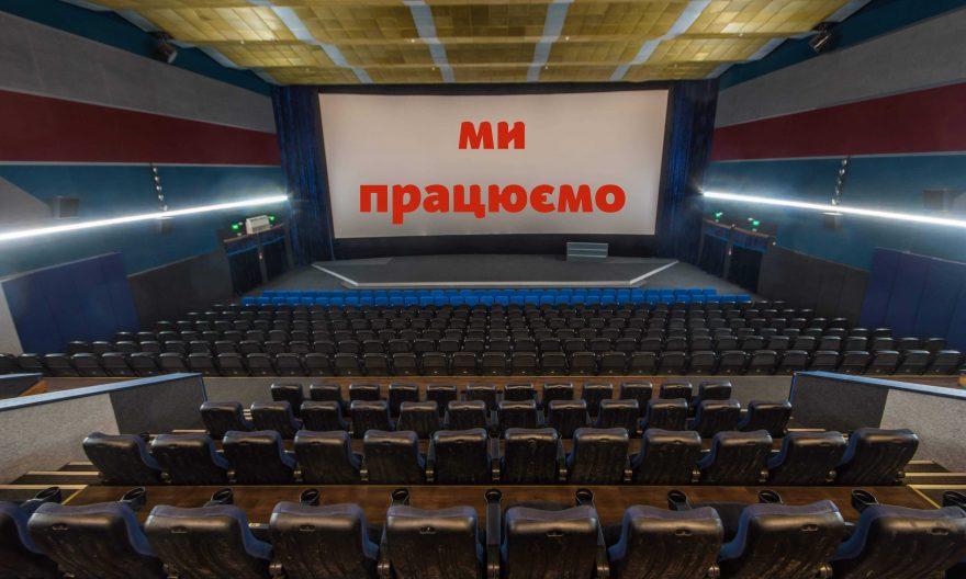 кінотеатр біла церква