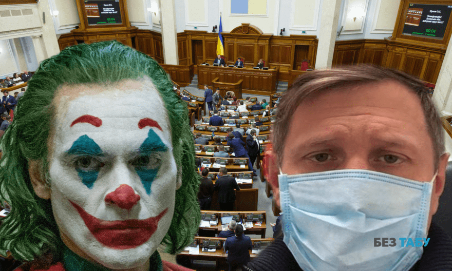 Шахов Бабенко коронавірус Джокер